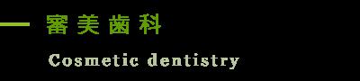 岡崎市美合歯科クリニック審美歯科