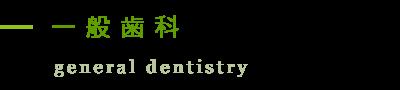 岡崎市美合歯科クリニック一般歯科治療