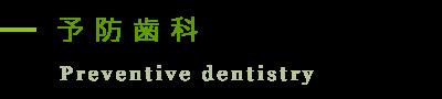 岡崎市美合歯科クリニック予防歯科プログラム