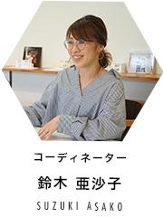 鈴木亜沙子