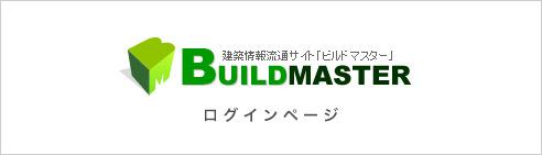 BUILD MASTER ログインページ