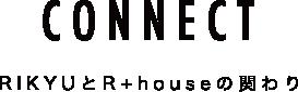 R+Houseの関わり