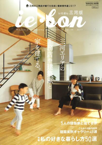 お家づくりの紹介雑誌「ie・bon」に掲載されました!