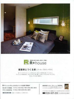 LEE12月号R+house