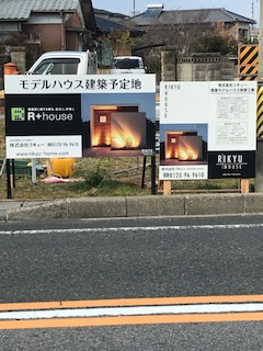 R+house  西尾モデル着工 !!