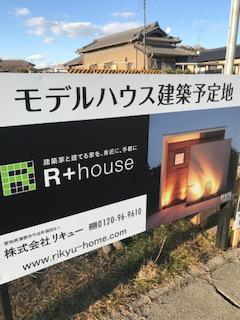 西尾モデルハウス②