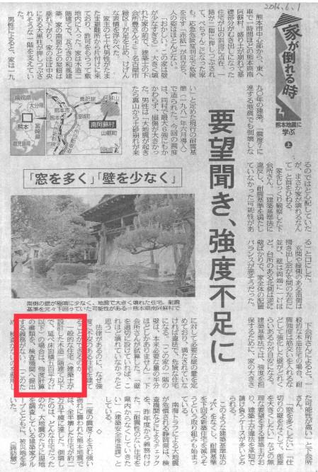 大人の不注意によって子供の命が失われないために ~大阪の地震から~