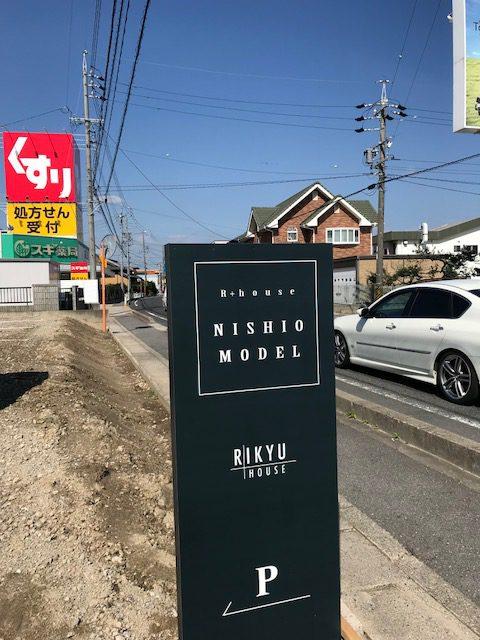 いよいよ明日、西尾モデルハウスオープン!!