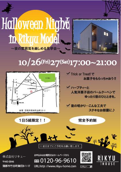 10月NIGHT見学会A5