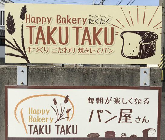 Happy Bakery TAKU TAKUさん