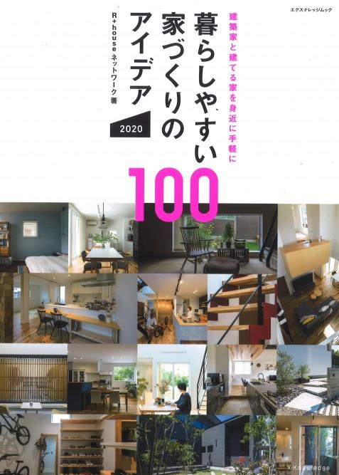アールプラスハウス建築事例集2020年版ができました。書店で1200円で販売中ですが「家づくり勉強会」ご参加の方には無料で差し上げています。